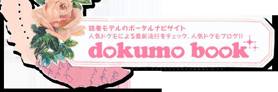 読者モデルのポータルナビサイト 人気ドクモによる最新流行をチェック、人気ドクモブログ!!